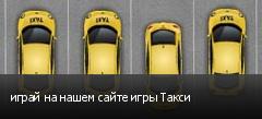 играй на нашем сайте игры Такси