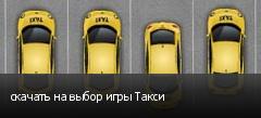 скачать на выбор игры Такси