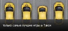только самые лучшие игры в Такси