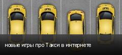 новые игры про Такси в интернете