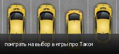 поиграть на выбор в игры про Такси