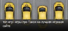 топ игр- игры про Такси на лучшем игровом сайте