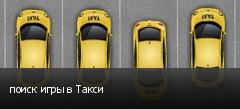 поиск игры в Такси