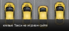клевые Такси на игровом сайте