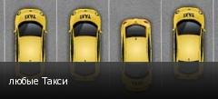 любые Такси