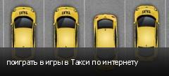 поиграть в игры в Такси по интернету