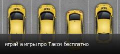 играй в игры про Такси бесплатно