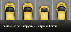 онлайн флеш игрушки - игры в Такси