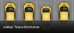 любые Такси бесплатно
