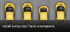 играй в игры про Такси в интернете