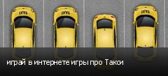 играй в интернете игры про Такси