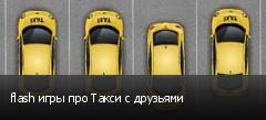 flash игры про Такси с друзьями