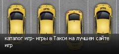 каталог игр- игры в Такси на лучшем сайте игр