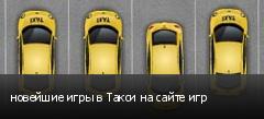 новейшие игры в Такси на сайте игр