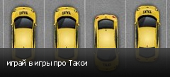 играй в игры про Такси