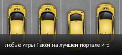 любые игры Такси на лучшем портале игр