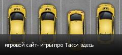 игровой сайт- игры про Такси здесь