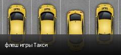 флеш игры Такси