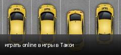 играть online в игры в Такси