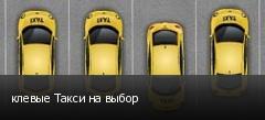 клевые Такси на выбор