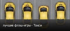 лучшие флэш-игры - Такси
