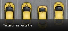 Такси online на сайте