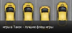 игры в Такси - лучшие флеш игры