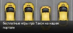 бесплатные игры про Такси на нашем портале