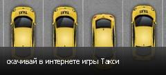 скачивай в интернете игры Такси