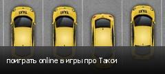 поиграть online в игры про Такси