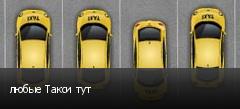 любые Такси тут
