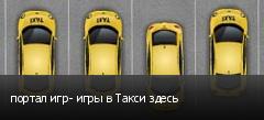 портал игр- игры в Такси здесь
