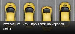 каталог игр- игры про Такси на игровом сайте