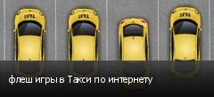 флеш игры в Такси по интернету