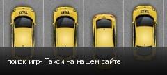 поиск игр- Такси на нашем сайте