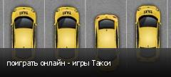 поиграть онлайн - игры Такси