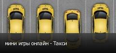 мини игры онлайн - Такси