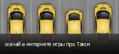 скачай в интернете игры про Такси