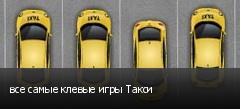 все самые клевые игры Такси