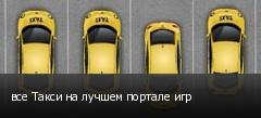 все Такси на лучшем портале игр
