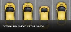 скачай на выбор игры Такси