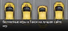бесплатные игры в Такси на лучшем сайте игр