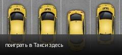 поиграть в Такси здесь