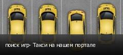 поиск игр- Такси на нашем портале