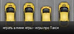 играть в мини игры - игры про Такси