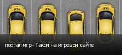 портал игр- Такси на игровом сайте
