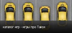 каталог игр - игры про Такси