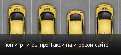 топ игр- игры про Такси на игровом сайте