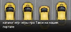 каталог игр- игры про Такси на нашем портале