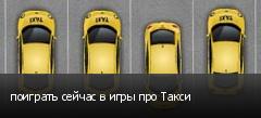 поиграть сейчас в игры про Такси